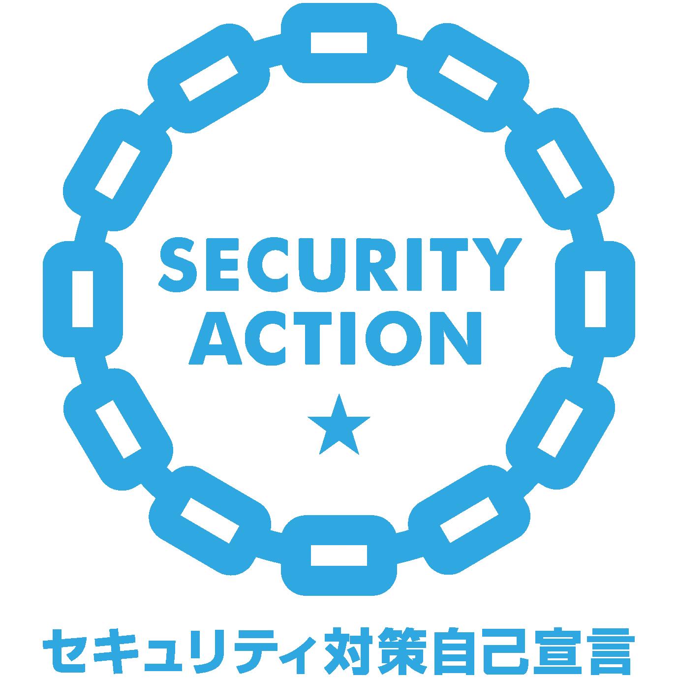 セキュリテイロゴアクションマーク